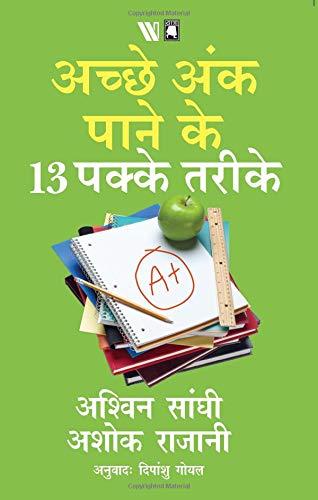 13 Steps to Bloody Good Marks – Hindi