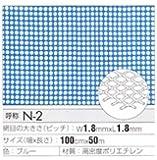 トリカルネット プラスチックネット CLV-N-2 ブルー 大きさ:幅1000mm×長さ46m 切り売り
