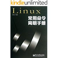 Linux常用命令简明手册