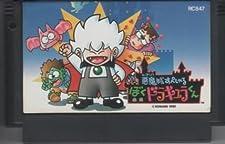 Akumajo Special: Boku Dracula-kun (Castlevania), Famicom (Japanese NES Import)