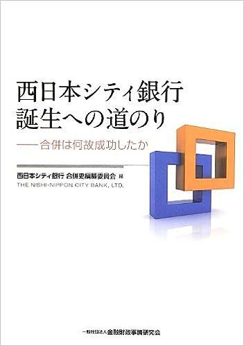 手数料 西日本 振込 シティ 銀行
