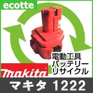 【お預かり再生】 マキタ 1222 12V 電池パック セル 詰め替えサービス 1個 【6ヶ月保証付き】 A-25460 バッテリー 交換 充電 B01CCGPQEY