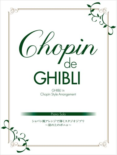 de GHIBLI Piano Solo Sheet Music Book/Advanced/difficult ()