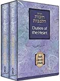 img - for Duties of the heart by Bahya ben Joseph ibn Pakuda (1999-05-04) book / textbook / text book
