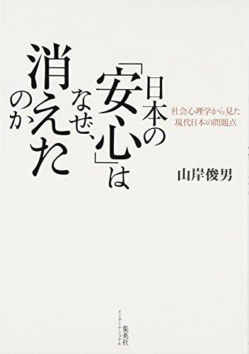 日本の「安心」はなぜ、消えたのか―社会心理学から見た現代日本の問題点
