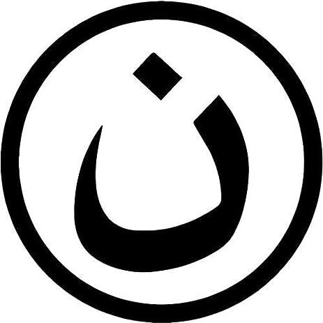 Amazon Christian In Arabic Symbol Decal Sticker Car Motorcycle