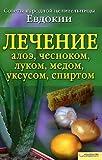 img - for Treatment of aloe, garlic, onion, honey, vinegar, / Lechenie aloe, chesnokom, lukom, medom, uxusom, book / textbook / text book