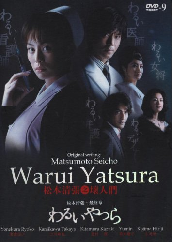 Japanese Drama : Warui Yatsura w/ English Subtitle