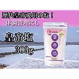 皇帝塩300g (無添加 天然塩)海水 天日塩 無添加 天然塩