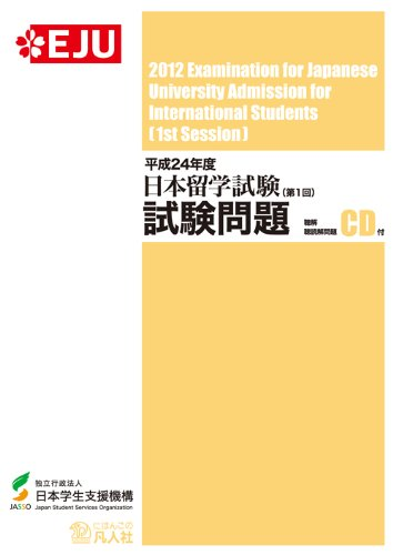 Download 2012 EJU Examination for Japanese University Admission for International Students [1st Session] Includes CD ebook
