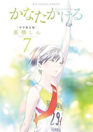 かなたかける 7 (ビッグコミックス)