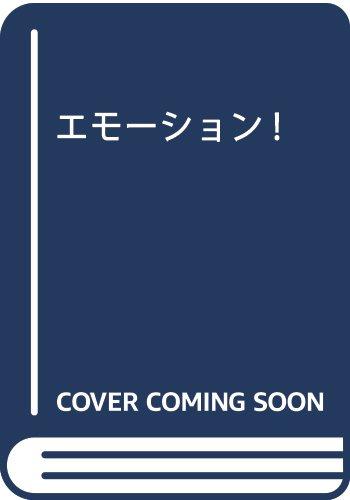 エモーション! (ディアプラス・コミックス)