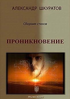 Проникновение: Сборник стихов (Russian Edition) by [Шкуратов Александр]