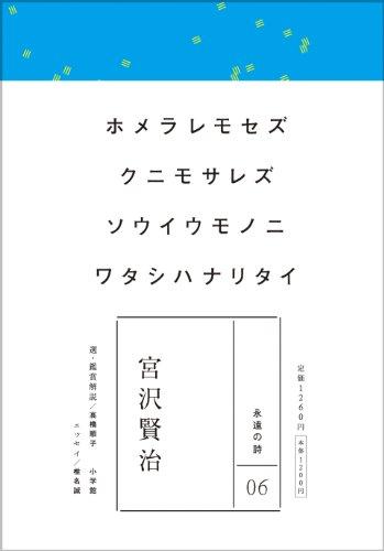 永遠の詩(6) 宮沢賢治