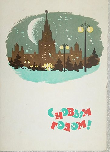 1965 Moscow University Night Vintage USSR Soviet Union Russian Greeting Christmas Happy New Year Postcard Dergilev