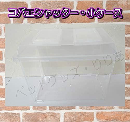 コバエシャッター 小 【シーラケース製】×25個