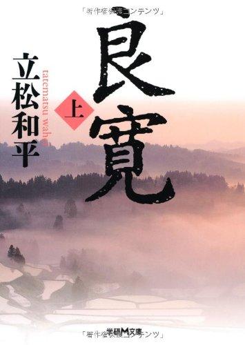 良寛〈上〉 (学研M文庫)