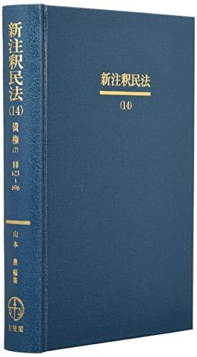 新注釈民法,債権(7) §§623~696