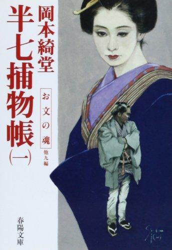 半七捕物帳〈1〉 (春陽文庫)