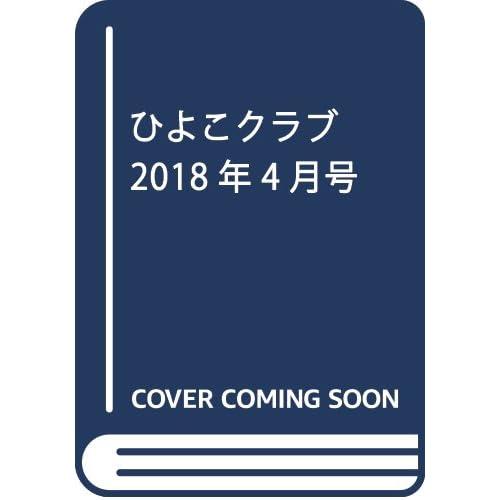 ひよこクラブ 2018年4月号 画像 A