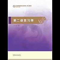 第二语言习得(第一套专为汉语国际教育硕士量身打造的系列教材,为核心课教学提供全面系统的解决方案! ) (汉语国际教育系列教材·核心课教材)