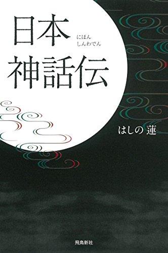 日本神話伝