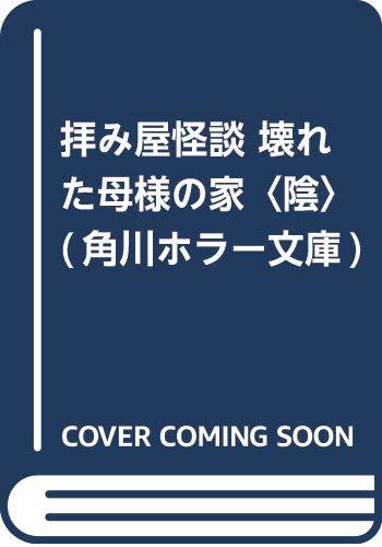拝み屋怪談 壊れた母様の家〈陰〉 (角川ホラー文庫)