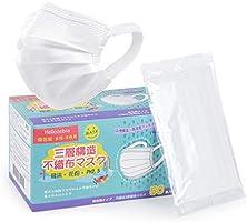【広耳 日本国内検品】マスク 小さめサイズ 個包装 子供用 女性用 耳痛くならない 三層構造不織布 使い捨てマスク