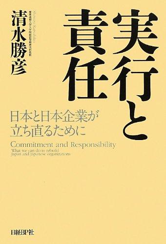 実行と責任 日本と日本企業が立ち直るために