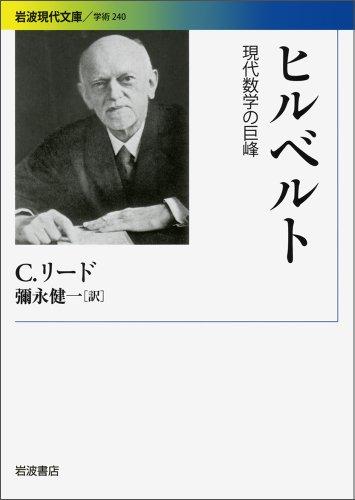 ヒルベルト――現代数学の巨峰 (岩波現代文庫)