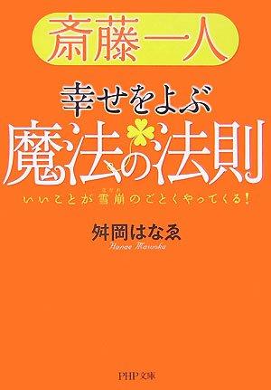 斎藤一人 幸せをよぶ魔法の法則 (PHP文庫)