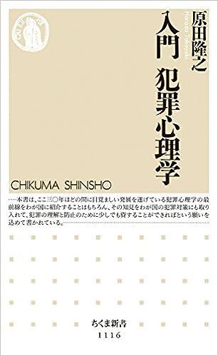 入門 犯罪心理学 (ちくま新書) |...