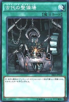 Ancient Gear Workshop - 6