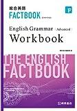 総合英語 FACTBOOK English Grammar [Advanced] Workbook