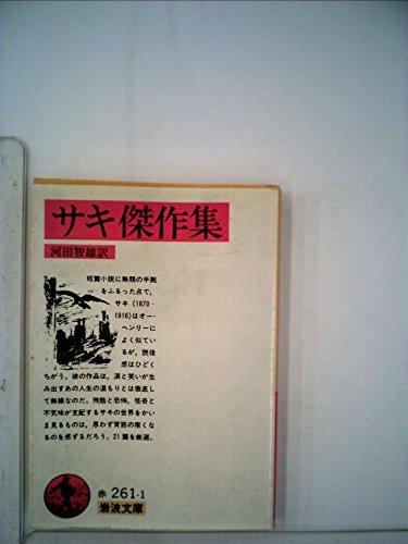 サキ傑作集 (1981年) (岩波文庫)