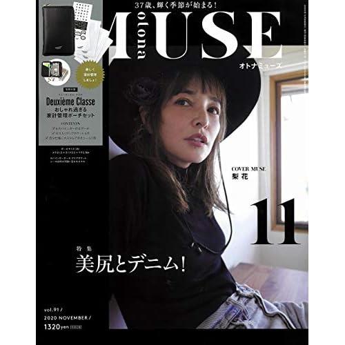 otona MUSE 2020年11月号 画像