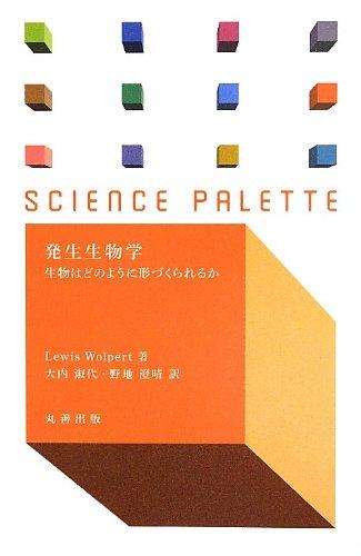 発生生物学 (サイエンス・パレット)