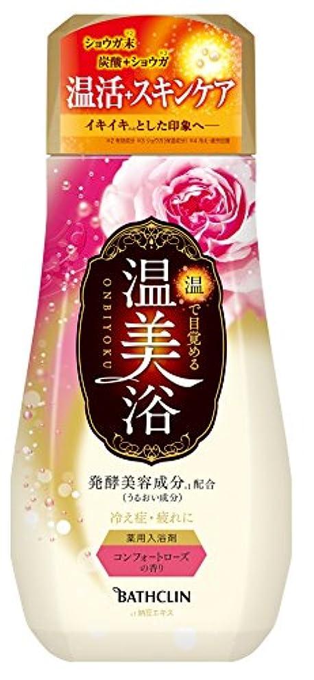 語スペクトラムチャールズキージング温美浴入浴剤コンフォートローズの香り480g(医薬部外品)