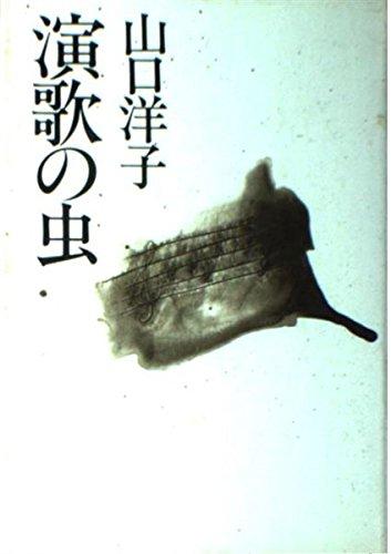 Enka no mushi (Japanese Edition)