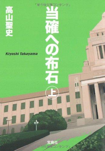 当確への布石 上巻 (宝島社文庫)
