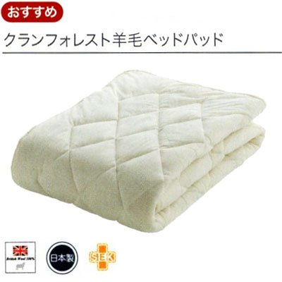 francebed 日本製 クランフォレスト羊毛ベッドパッド セミダブル 122×195cm B01CS2PB9M