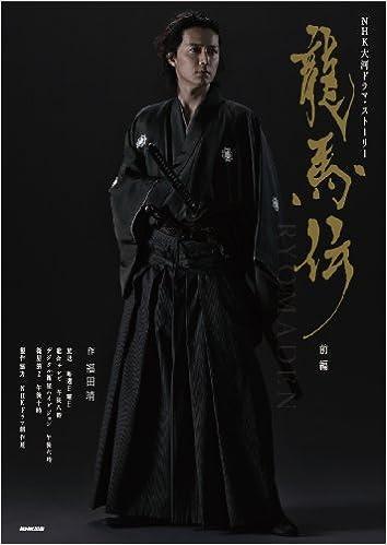 龍馬伝 前編 (NHK大河ドラマ・ストーリー)