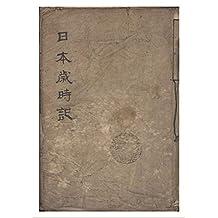 nihonsaijiki: nihonhonrainofuusyuu (Nagano denpa gijyutu kenkyuujyo) (Japanese Edition)
