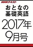 NHKテレビ おとなの基礎英語 2017年9月号 [雑誌] (NHKテキスト)