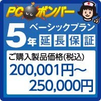 PCボンバー 延長保証5年(amazon) ご購入製品価格(税込)200001円-250000円