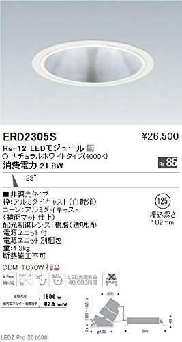 ENDO LEDグレアレスユニバーサルダウンライト ナチュラルホワイト4000K 埋込穴φ125mm 非調光 CDM-TC70W形相当 中角 ERD2305S(ランプ付) B07HQ2ZSVB