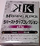 Movie K MISSING KINGS Rubber Strap Collection Kusanagi Izumo separately animation theater selling limited goods rubber strap Kusanagi