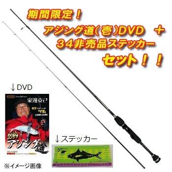 34(サーティーフォー) アドバンスメント FPR-55 F-tuned【アジング道(壱)DVD+34非売品ステッカー付】の商品画像
