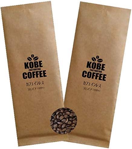 カフェインレス コロンビア ( 中煎り ) コーヒー豆 自家焙煎 デカフェ (300g豆のまま)