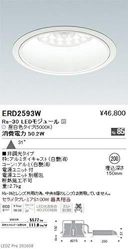 ENDO LEDベースダウンライト 昼白色5000K 埋込穴φ200mm 非調光 水銀ランプ250W相当 広角 ERD2593W(ランプ付) B07HQDSNJJ